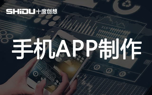 安卓手机app制作公司哪家好_ios软件开发公司-北京十度创想科技有限公司