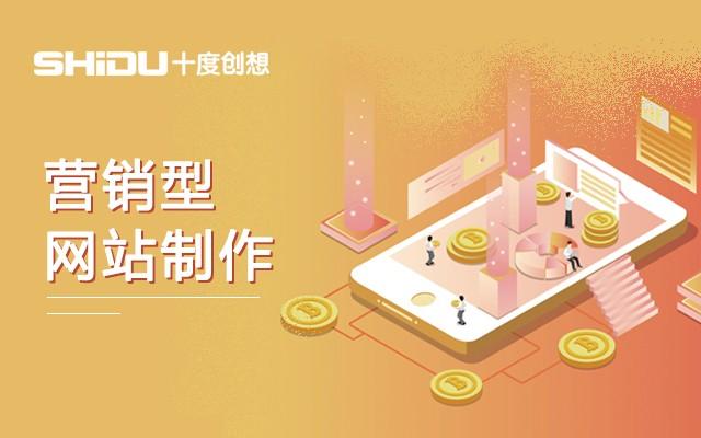租北京营销型网站制作公司_会员卡制作相关-北京十度创想科技有限公司