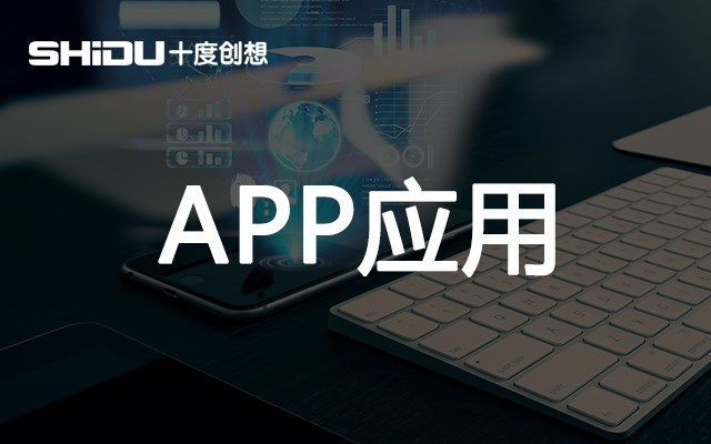 正宗苹果app应用软件开发_安卓软件开发-北京十度创想科技有限公司