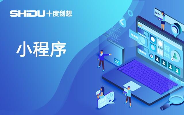 小程序要多少钱_软件开发需要多久-北京十度创想科技有限公司