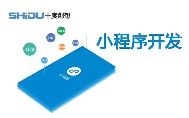北京小程序定制开发公司_超低价软件开发-北京十度创想科技有限公司