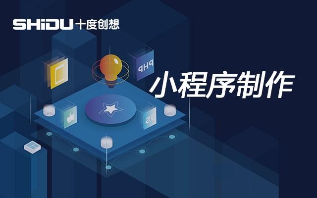 2019火爆商城小程序制作哪家好_广告制作相关-北京十度创想科技有限公司