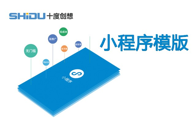 現貨供應微信小程序模板_鋼模板相關-北京十度創想科技有限公司