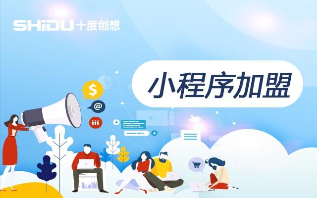 北京小程序加盟_北京软件开发平台-北京十度创想科技有限公司