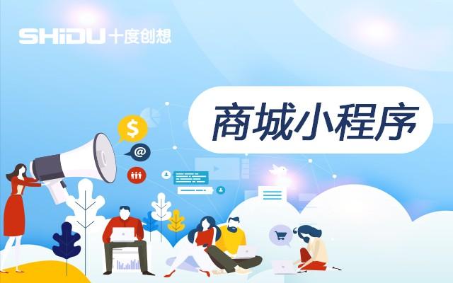 查微信商城小程序多少钱_机械程序锁相关-北京十度创想科技有限公司