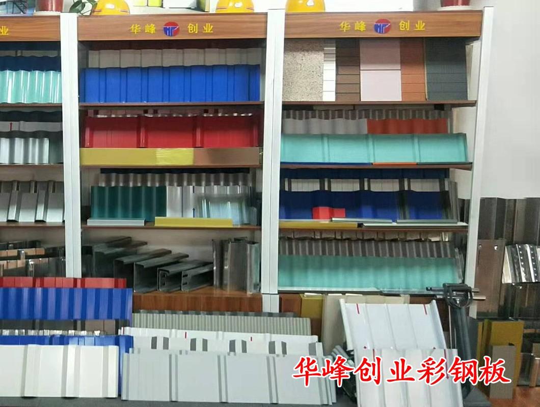 朝阳彩钢销售_金属建材-北京华峰创业彩钢钢构工程有限公司
