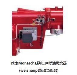 低氮威索燃烧器厂家 威索燃烧器 北京旭禾环球工程设备有限公司