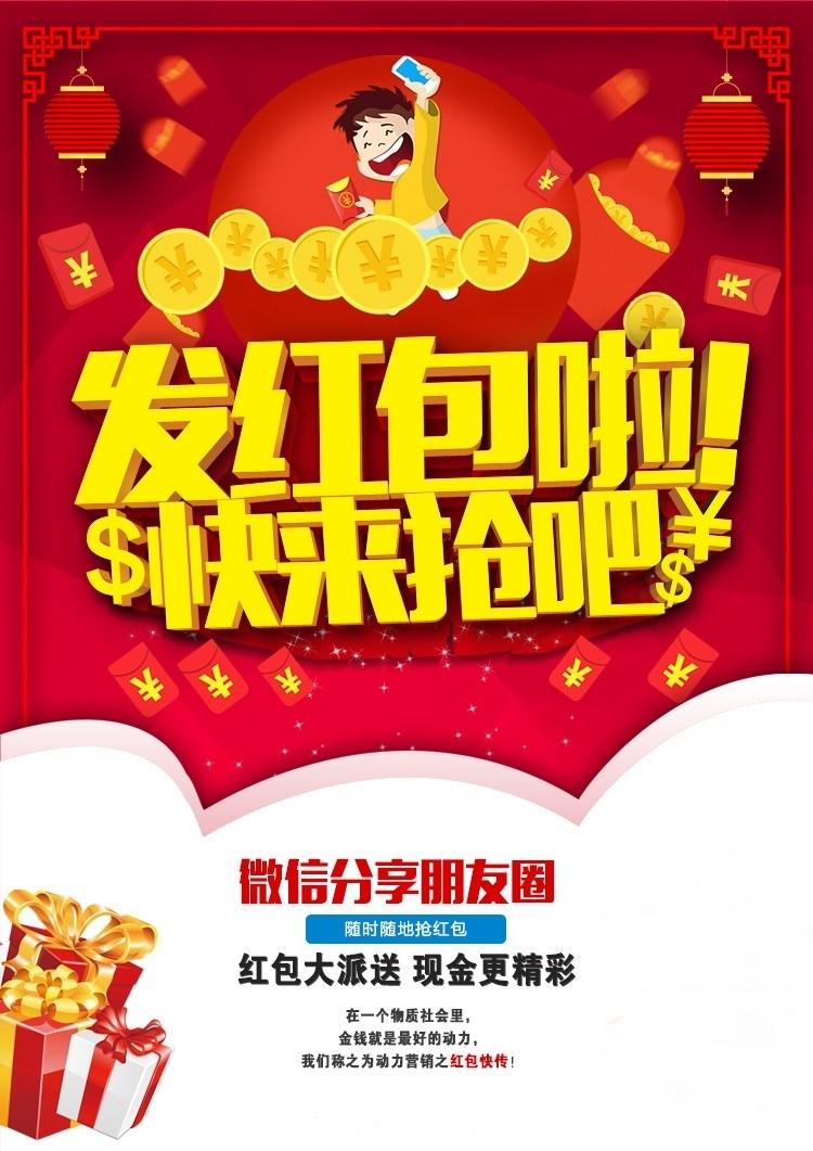 上海微信红包制作