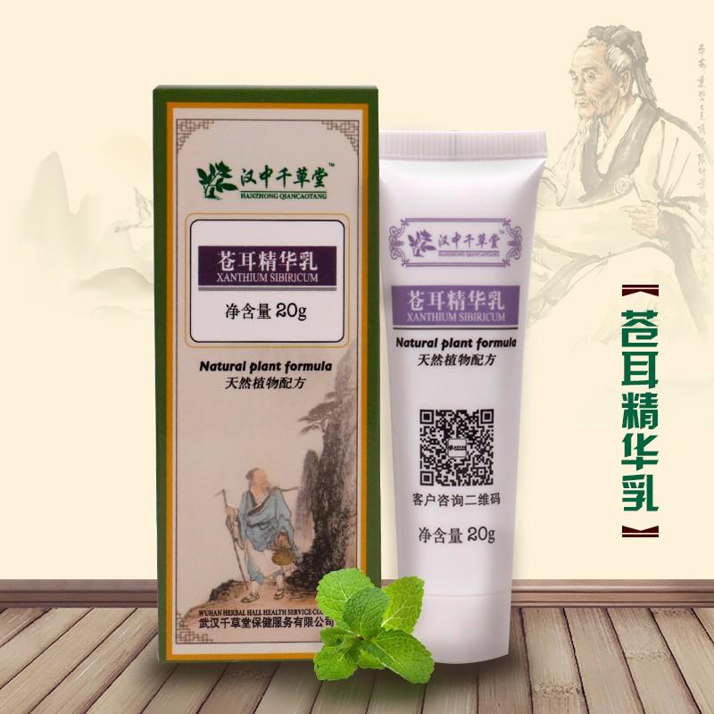 治疗鼻炎的方法 得了风湿关节炎常用的方法 武汉千草堂保健服务有限公司