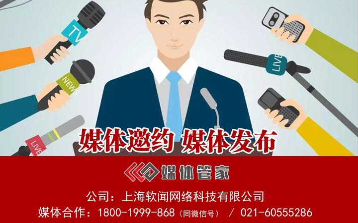三亚展会媒体邀约媒体记者到场 上海媒体邀约公关公司 上海软闻网络科技公司