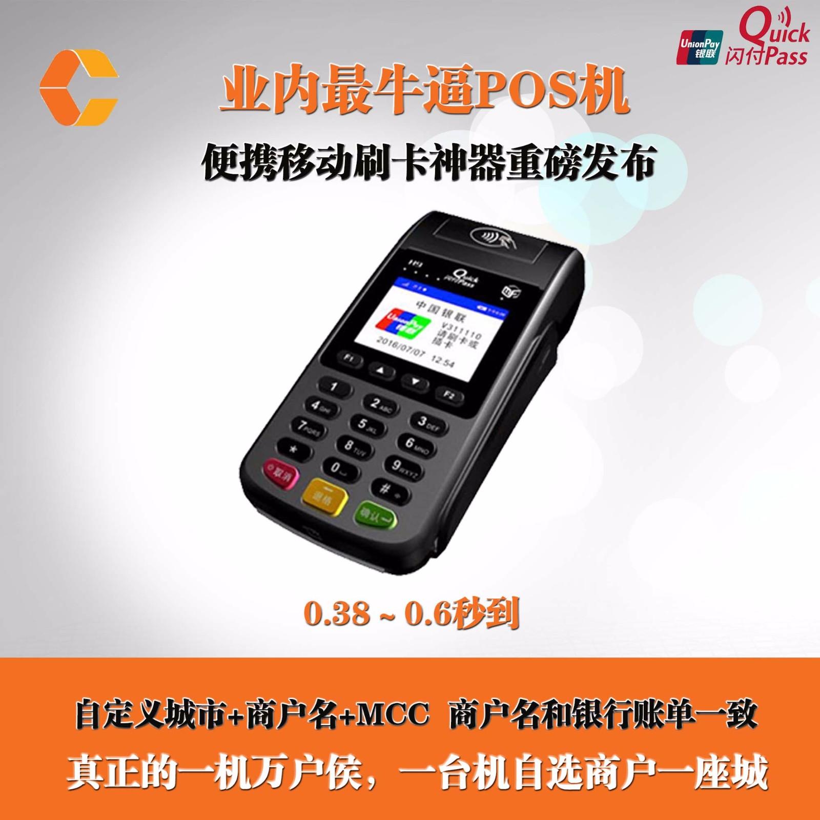 深圳个人pos机手续费/银联pos机十大品牌/广州星润科技有限公司