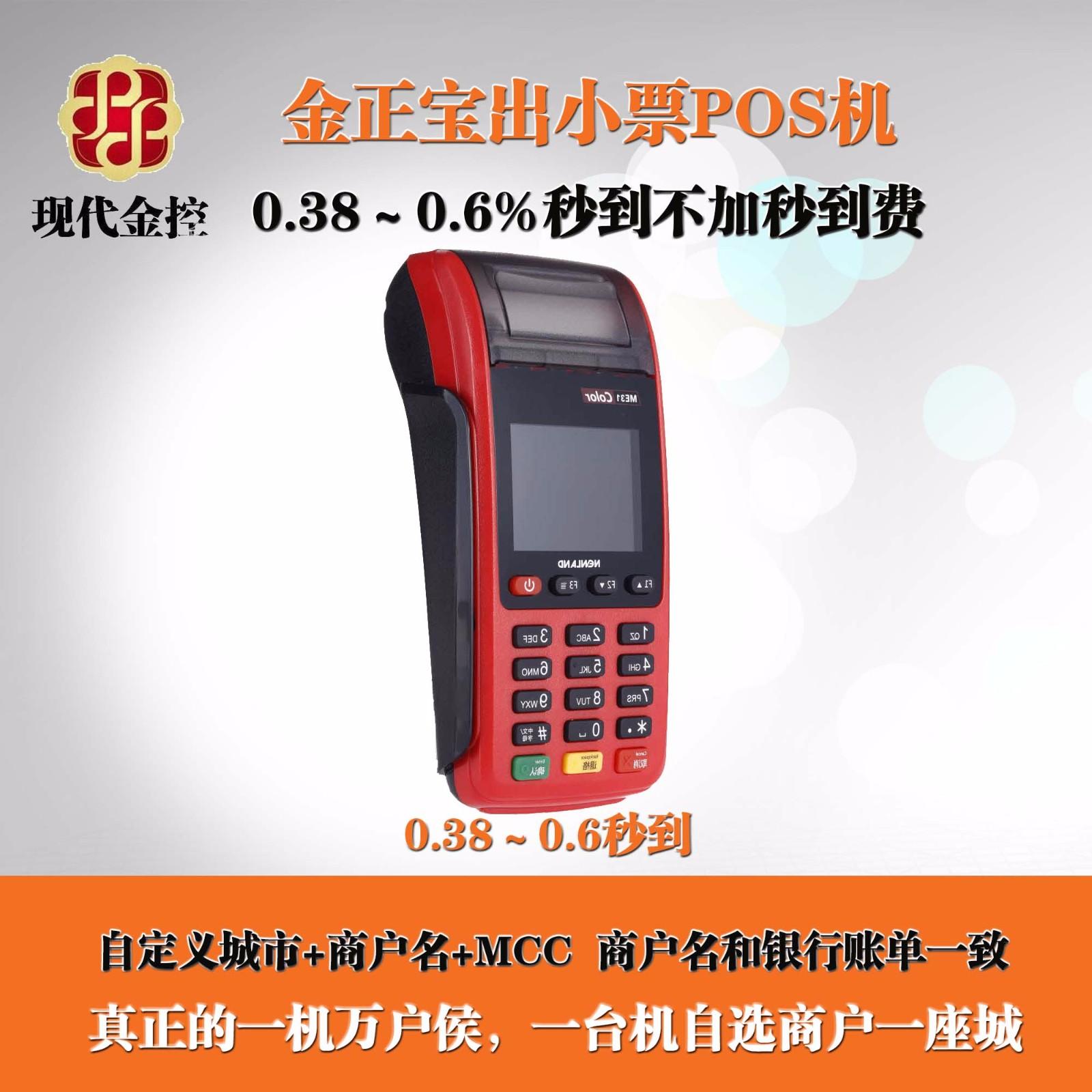 一清pos机_一清收款pos机免费领_广州星润科技有限公司