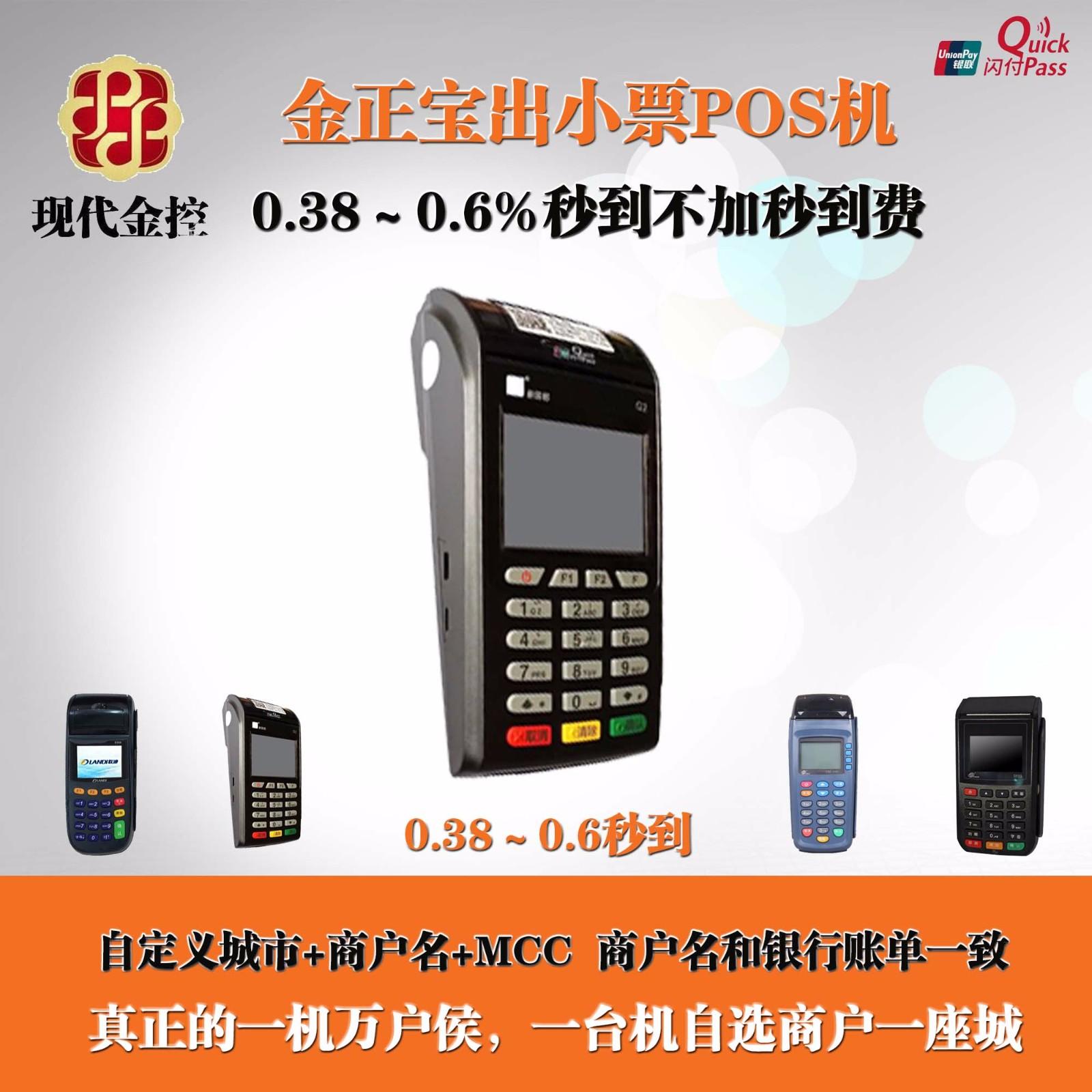 个人刷卡机办理-pos机价格-广州星润科技有限公司