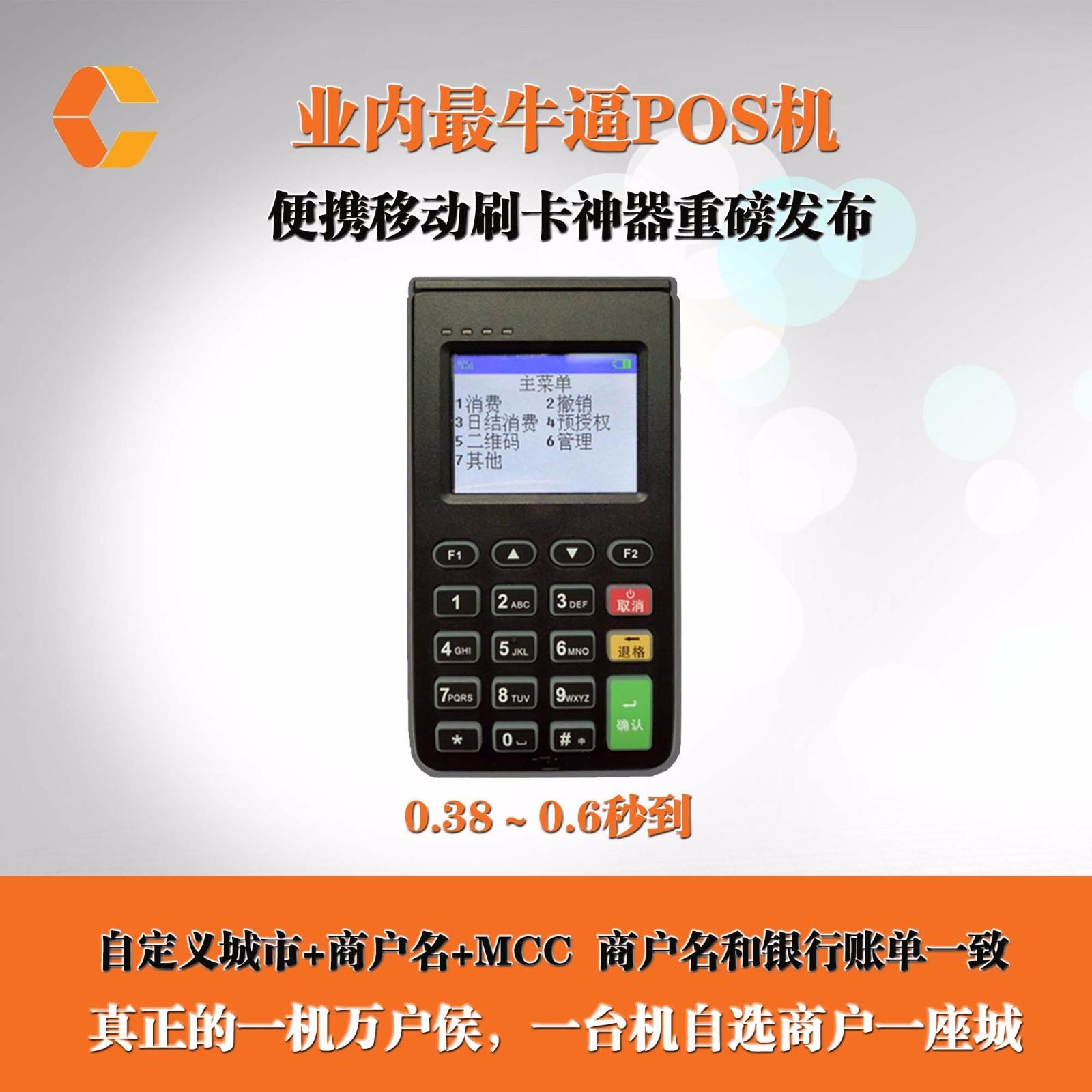 正规移动pos机申请/pos刷卡机/广州星润科技有限公司