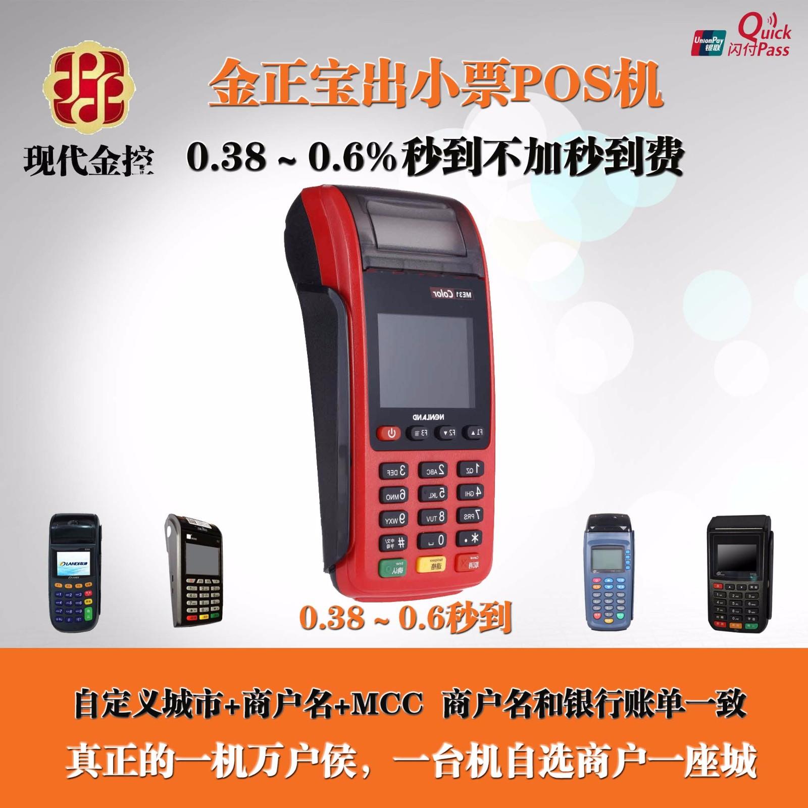 通用pos机/企业一清pos机软件/广州星润科技有限公司