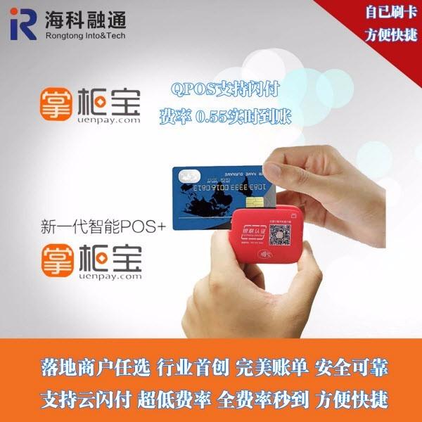 个体商户手机pos机怎么用/移动刷卡机如何办理/广州星润科技有限公司