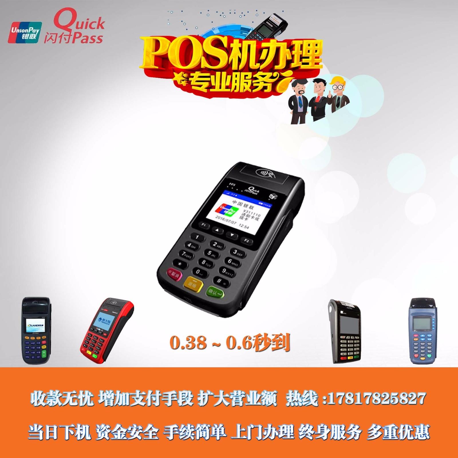 免费送pos机服务-深圳个人pos机申请-广州星润科技有限公司