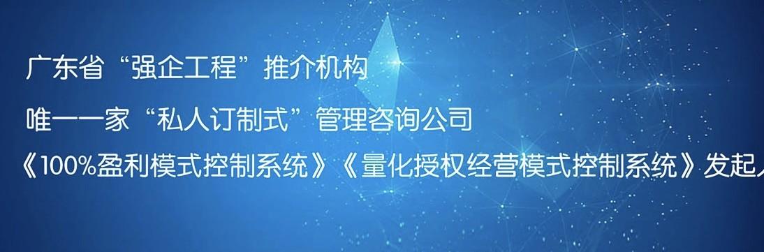 企业盈利模式咨询公司 培训 深圳市三人行管理咨询有限公司