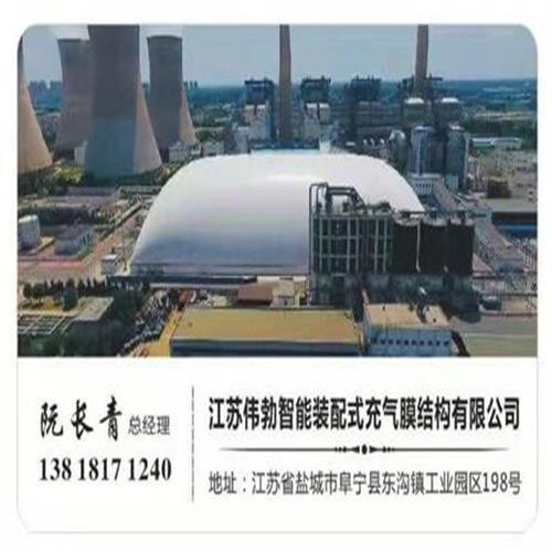 米乐膜材料_米乐防水、防潮材料料-江苏伟勃智能装配式充气膜结构有限公司