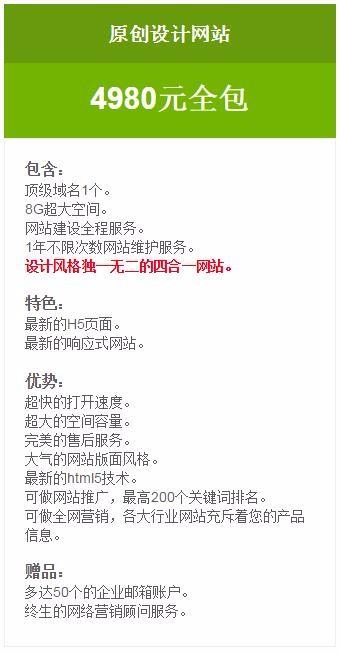 長安商城設計-h5網站-東莞市商諾網絡科技有限公司