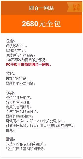 东莞h5网站价格 厚街响应式网站 东莞市商诺网络科技有限公司