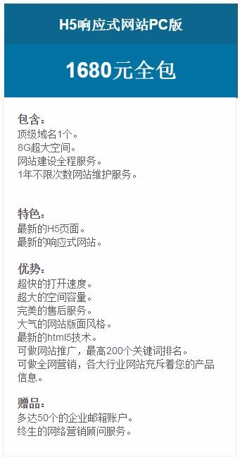 虎門手機網站建設 官網建設 東莞市商諾網絡科技有限公司