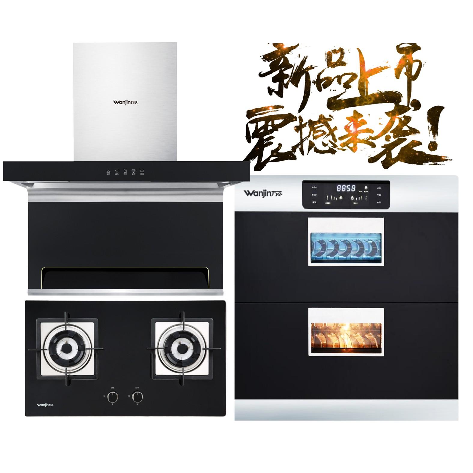 广东省厨房电器哪家好_无忧百贸网