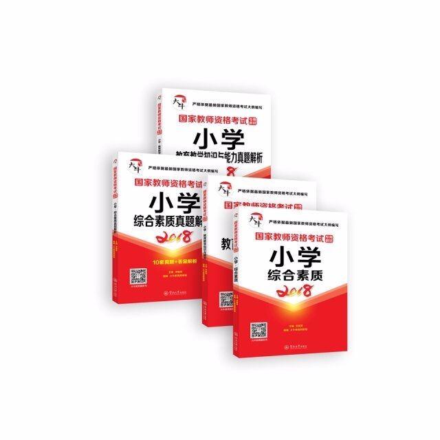 学历证教师资格证报考条件_众加商贸网