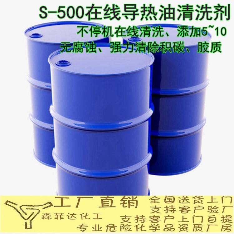 锅炉导热油清洗剂生产厂家_中国苗木信息网