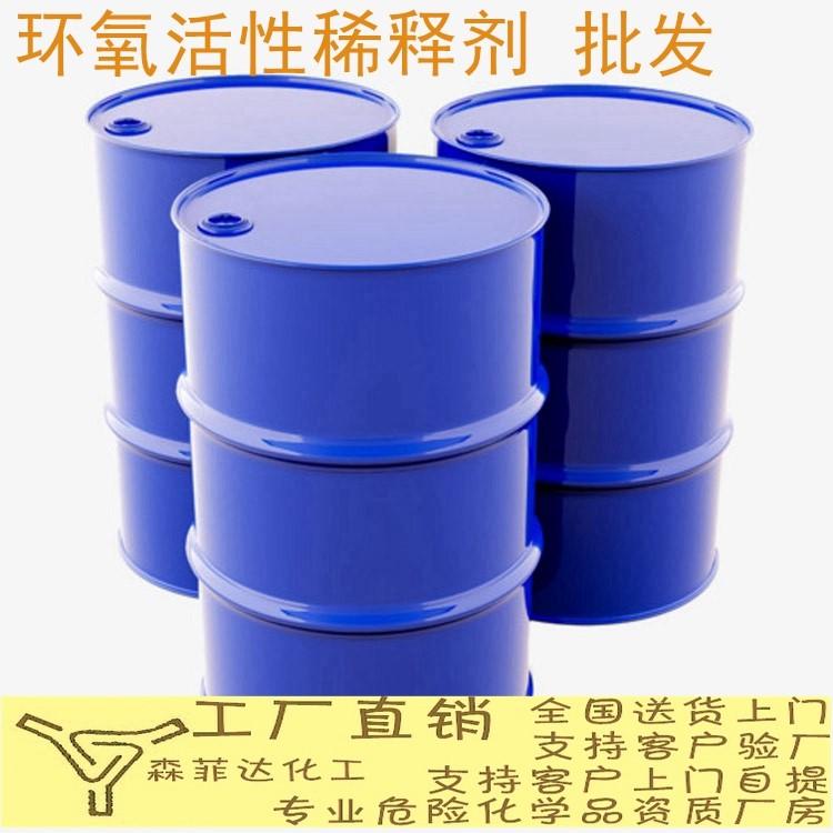 上海692环氧活性稀释剂厂家_91采购网