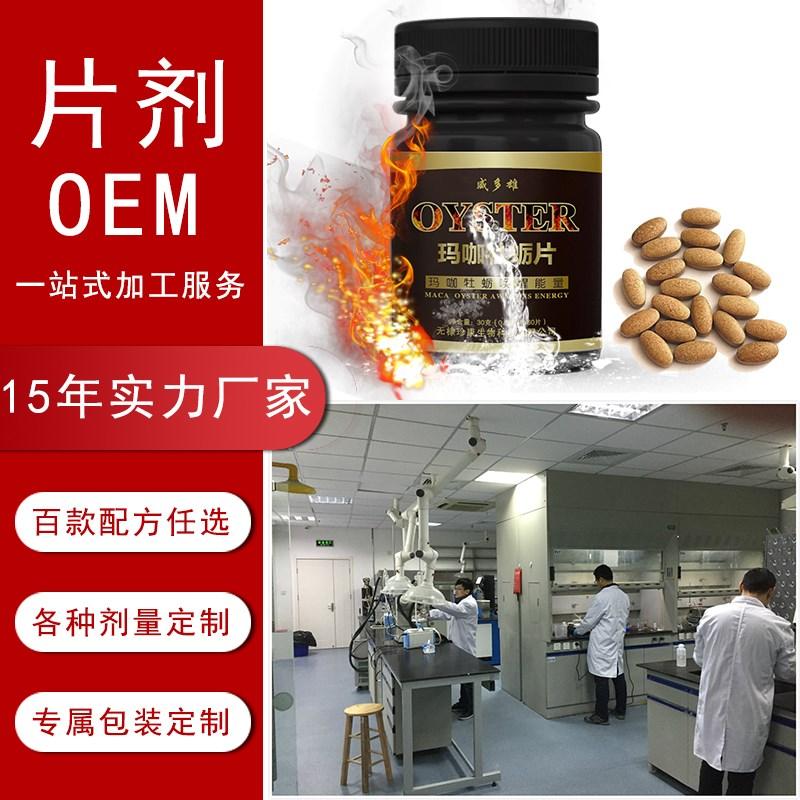 胶原蛋白肽OEM贴牌哪个a片在线观看好_玛卡牡蛎其他保健食品生产厂家-山东延龄生物科技有限公