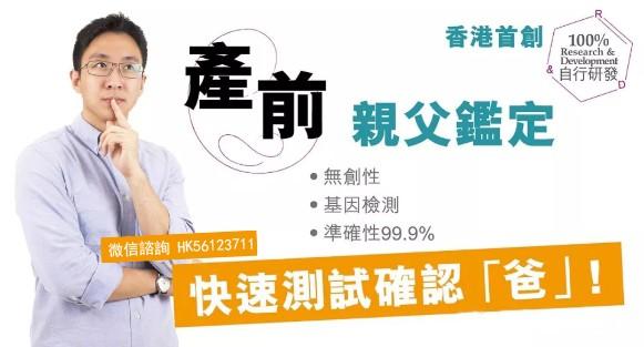 香港7周抽血验男女价格多少_168商务网