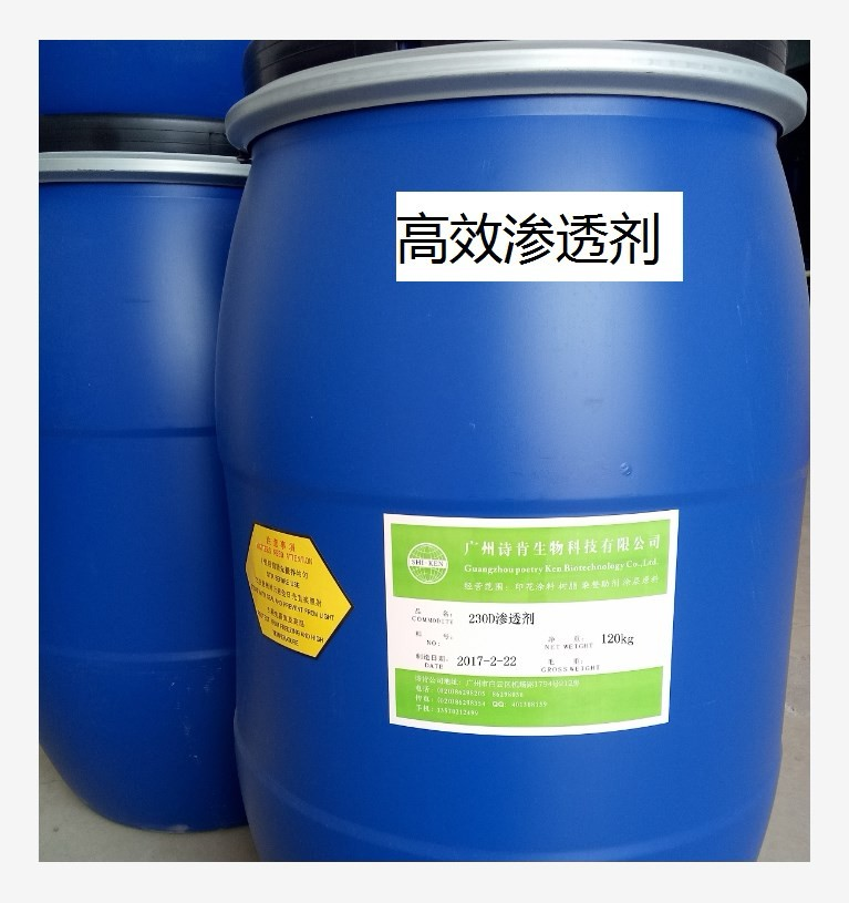 快速渗透剂_密封渗透剂相关-广州诗肯生物科技有限公司