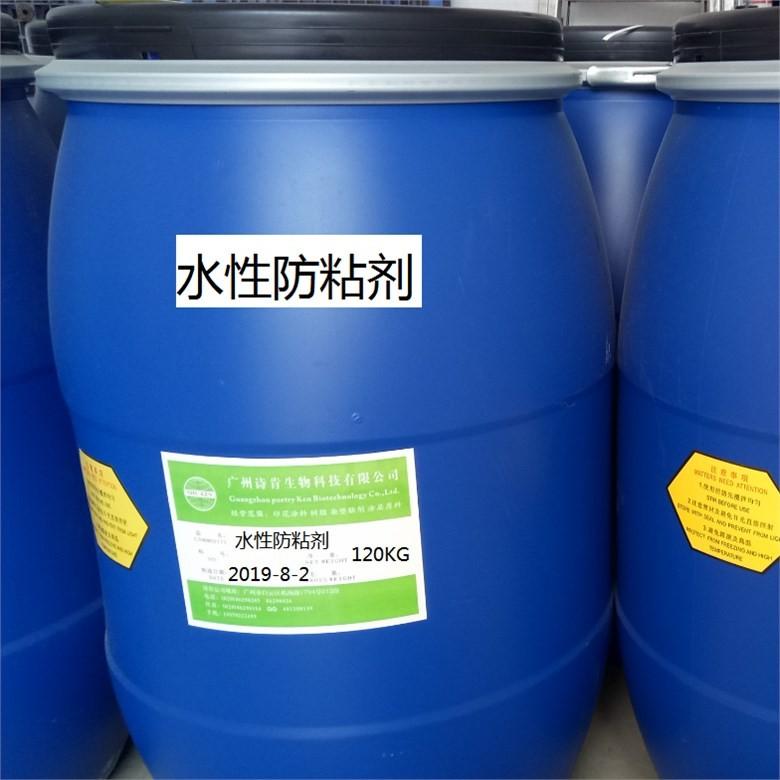 防粘剂_高效柔软剂-广州诗肯生物科技有限公司