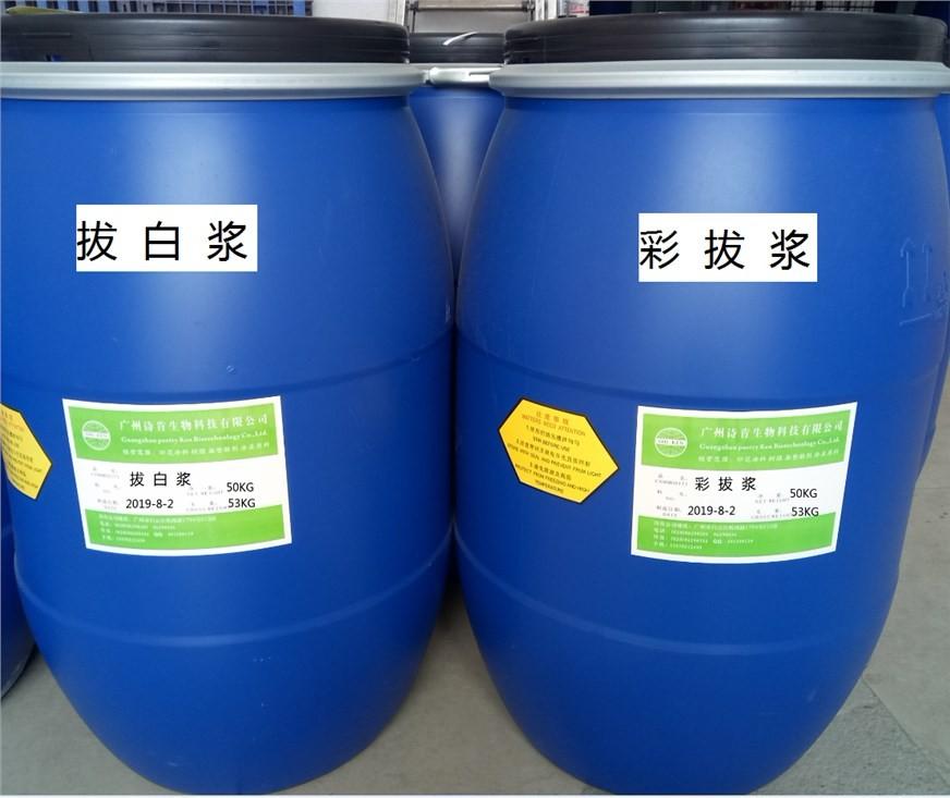 彩拔浆拔印浆_生产其他纺织染整助剂-广州诗肯生物科技有限公司