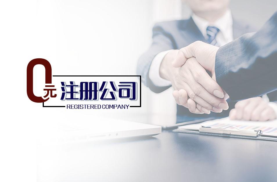 绍兴工商代办_柯桥公司注册服务哪家靠谱-绍兴名正会计服务有限公司