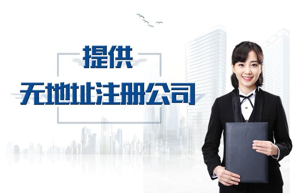 绍兴无地址公司代办_公司注册相关-绍兴名正会计服务有限公司