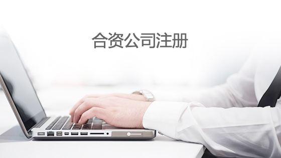 代办注册公司流程/苏州十环认证流程/苏州本信企业管理服务有限公司