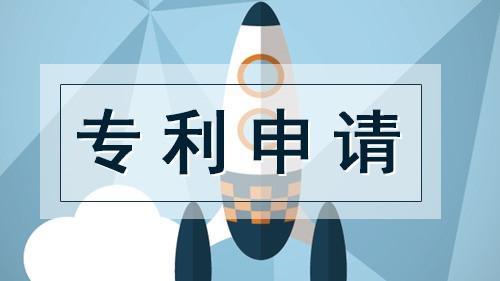办理专利申请/代办注册公司费用/苏州本信企业管理服务有限公司