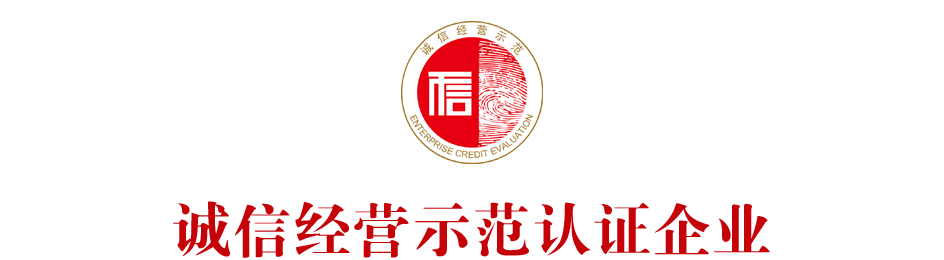 信用认证费用 苏州高新技术企业认定公司 苏州本信企业管理服务有限公司