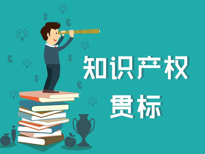 苏州贯标费用/注册公司条件/苏州本信企业管理服务有限公司