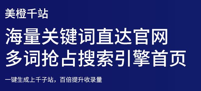 我们推荐网站推广利器站群系统性价比_口碑好站群系统官网相关-四川上智云合信息科技有限公司