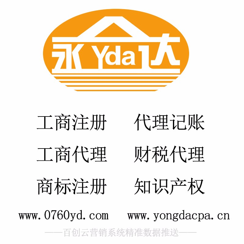 中山工商代理公司/许可证/中山市永达会计事务所有限公司