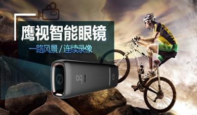 头戴式运动摄像机控制系统_最潮智能眼镜黑科技_广东南海鹰视通达科技有限公司