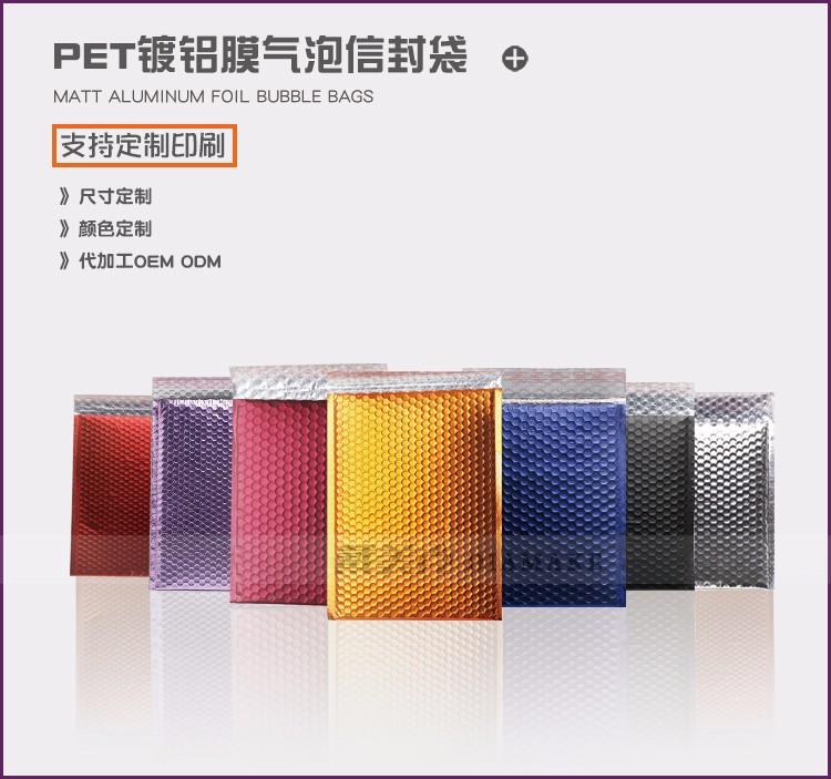 铝膜气泡袋生产厂家 优质包装袋定制 浙江戴美克包装制品有限公司