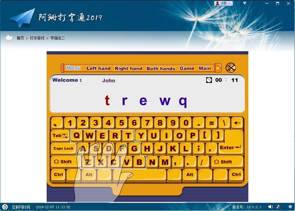 打字通_教育教学软件官网-南京伯庸网络科技有限公司