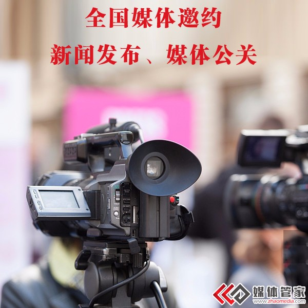 合肥媒体邀约公司/无锡发布会媒体邀请/上海软闻网络科技有限公司