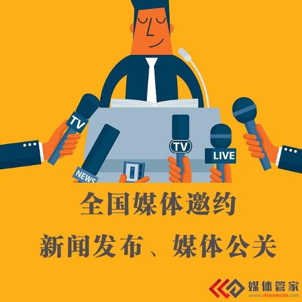 浙江媒体发布会记者到场 杭州网络媒体记者邀约 上海软闻网络科技有限公司
