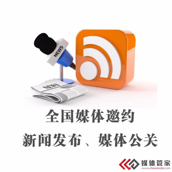 重庆媒体记者邀请_天津视频媒体邀约_上海软闻网络科技有限公司
