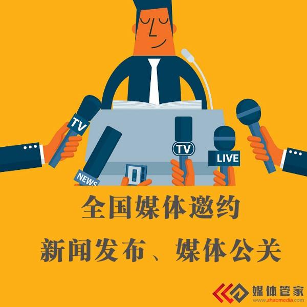 新闻记者邀约/青岛电视媒体邀约/上海软闻网络科技有限公司